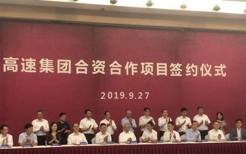 重庆高速集团携手阿里云,打造智慧高速