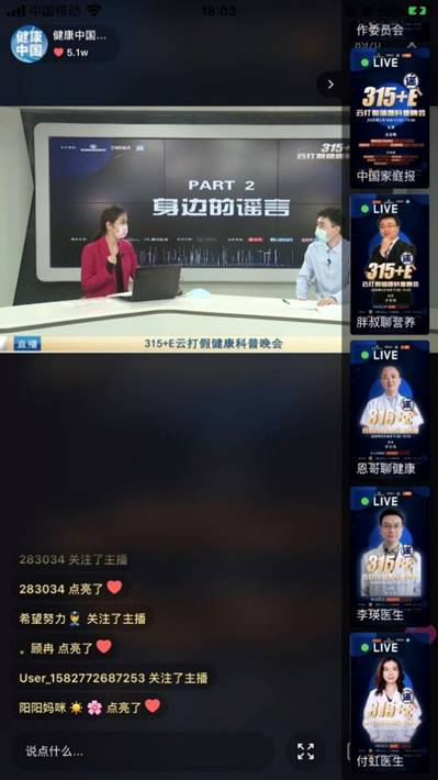 """快手直播""""315+E""""云打假健康科普晚会 搭建立体健康传播网络"""
