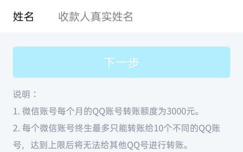 QQ钱包:微信转账到QQ小程序功能上线