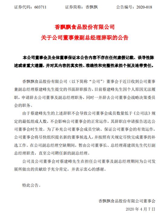 香飘飘董事兼副总经理蔡建峰离职