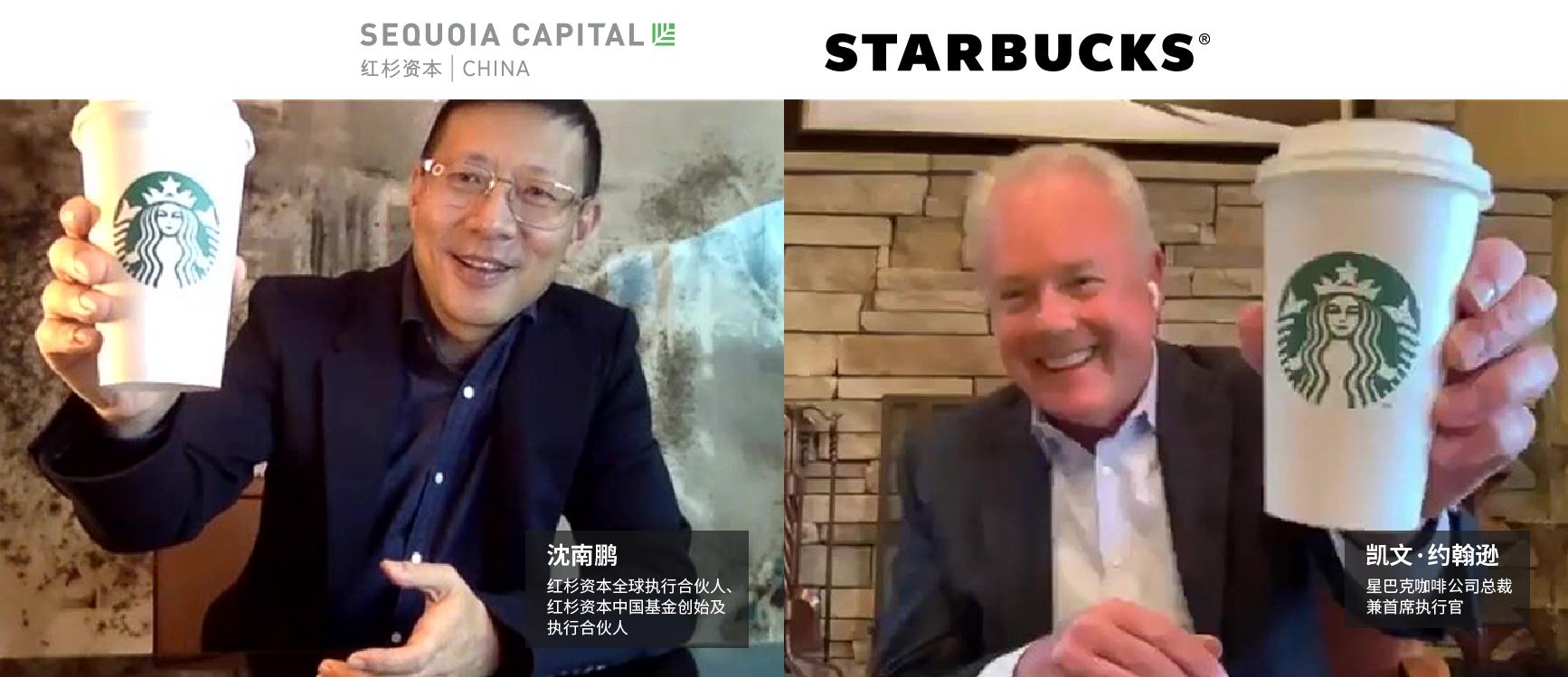 星巴克中国加速零售创新步伐与红杉中国达成战略合作