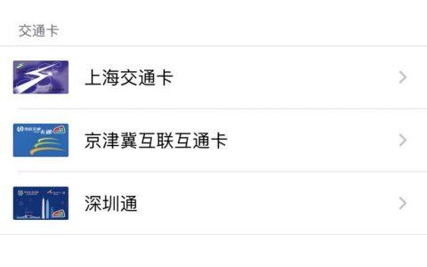 Apple Pay更新交通卡服务,支持京津冀、深圳互联互通卡
