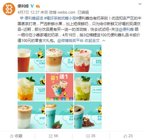 喜茶、奈雪相继涨价,便利蜂入局茶饮市场应如何发力?