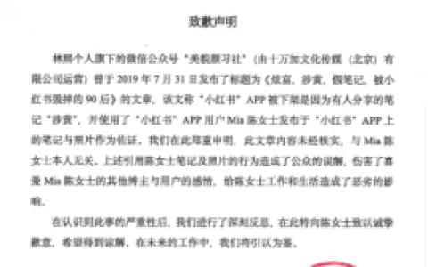 """造谣小红书""""涉黄"""",微博营销号""""圈少爷""""被判赔偿、公开道歉"""