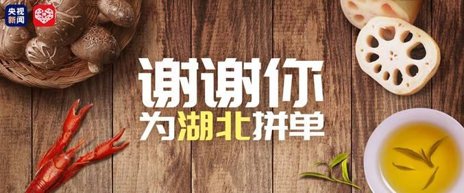 """拼多多联合央视""""为湖北拼单"""",全国用户拼购""""全鄂宴"""""""