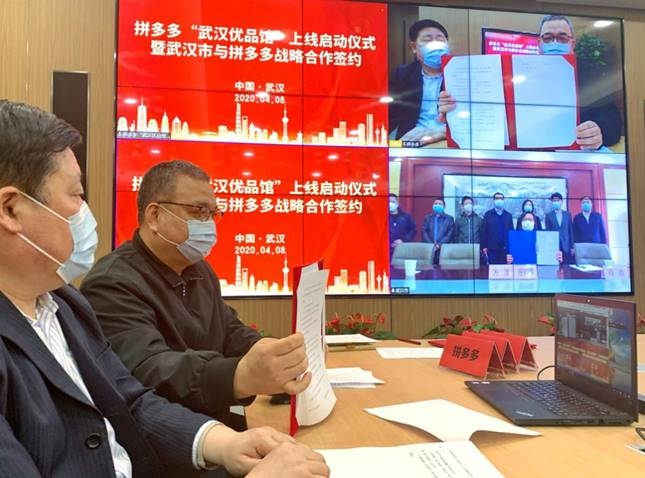 """武汉市政府与拼多多达成战略合作,携手推动""""后疫情时期""""经济发展"""