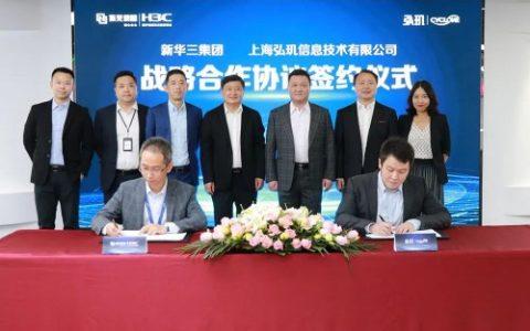 弘玑Cyclone与新华三达成战略合作 强强联合推动RPA赋能数字化转型