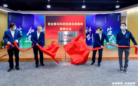 怀柔打造全球科技新地标,创业黑马科创加速总部基地揭牌启动