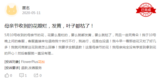 罗永浩、花点时间双双致歉,但鲜花电商问题依旧待解