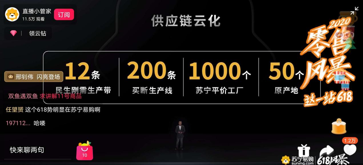 苏宁掀618风暴,备货200万部手机、100万台电脑、1000万袋大米……