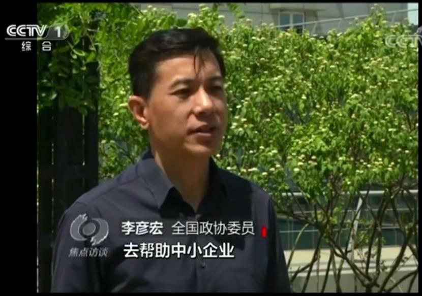 政协委员李彦宏接受《焦点访谈》采访:帮助中小企业走出困境