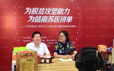 赣州副市长拼多多助农直播:180款农产品集中亮相,50万网友驻足围观