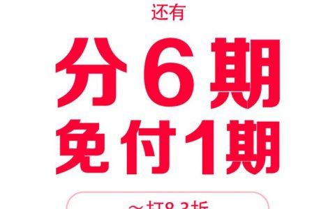 """天猫618推出业内第一个""""分6期免付1期""""  0利息、首期免付"""