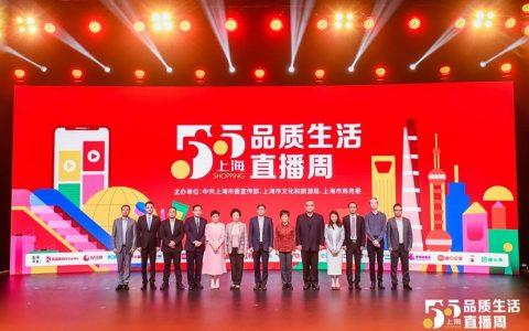 """上海启动""""品质生活直播周"""" 小红书发福利撒亿元优惠券"""