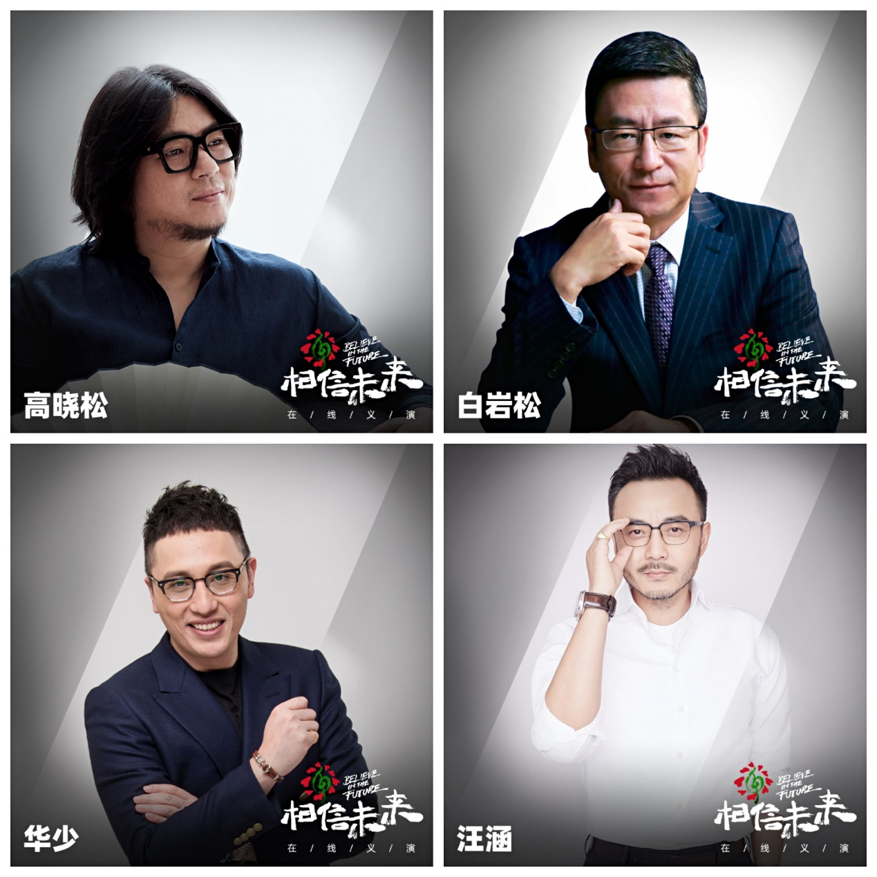 相信未来义演首场五四优酷播出 王菲《人间》郎朗《黄河颂》奏唱中国力量