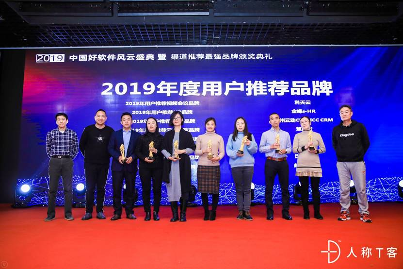 XTools超兔荣获『2019年用户推荐CRM品牌』称号