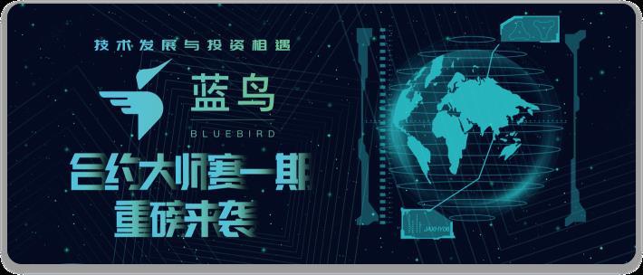 网络交易保障中心_大势所趋!去中心化交易平台蓝鸟(Bluebird)强势进军国内市场 ...