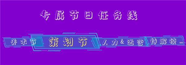 """""""6.6策划节""""C位出道?解锁三七游戏""""造节""""新玩法"""