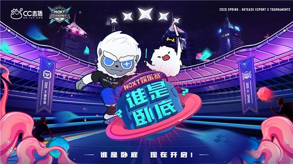 竞逐星芒,战放热爱——2020网易电竞NeXT春季赛落幕