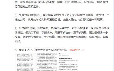 阿里王帅:批评阿里是友善更是鞭策  但不接受编造谎言欺骗公众