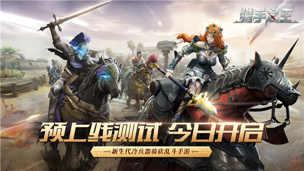 骑砍新游黑马 《猎手之王》预上线付费测试今日开战
