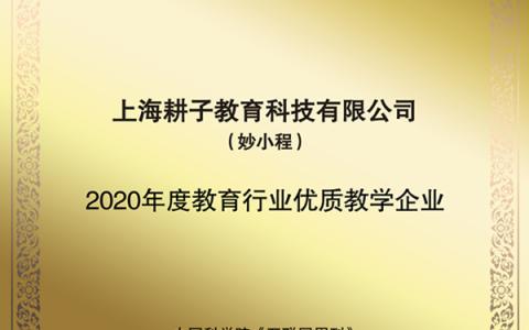 """实力出圈!少儿编程妙小程荣获""""2020年度教育行业优质教学企业"""""""