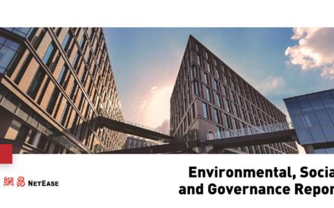 网易发布集团首份ESG报告,游戏业务积极深化企业责任