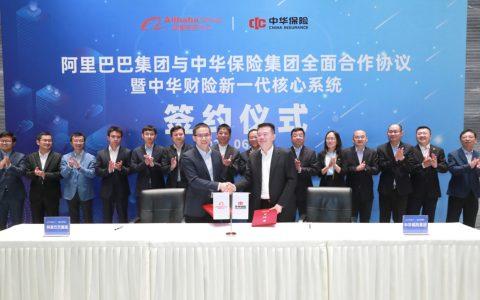 中华保险与阿里云签约7亿大单 打造新一代核心业务系统