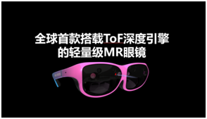 glasses新品发布|全球首款搭载ToF深度引擎的轻量级MR眼镜RealX