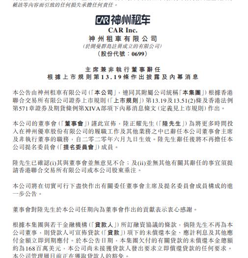 神州租车:陆正耀已辞任董事会主席及非执行董事职务