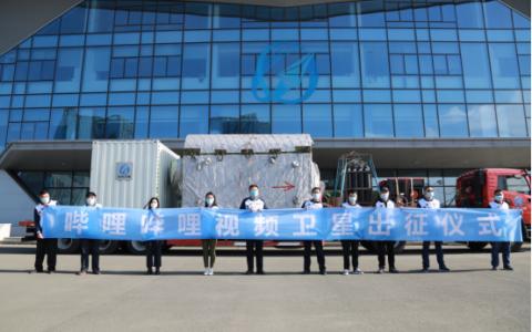 哔哩哔哩视频卫星拟6月发射 将用于B站科普