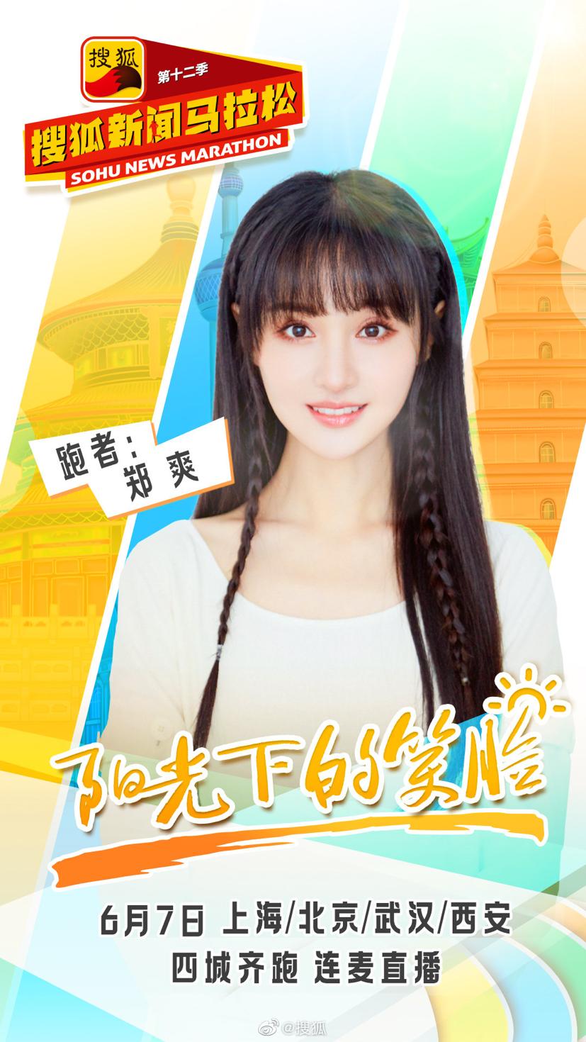 张朝阳:搜狐新闻马拉松将使用视频分屏直播技术  实现四地同步直播