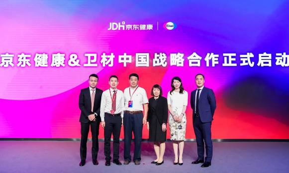 京东健康与卫材中国达成战略合作 打造老年群体医疗健康线上服务平台
