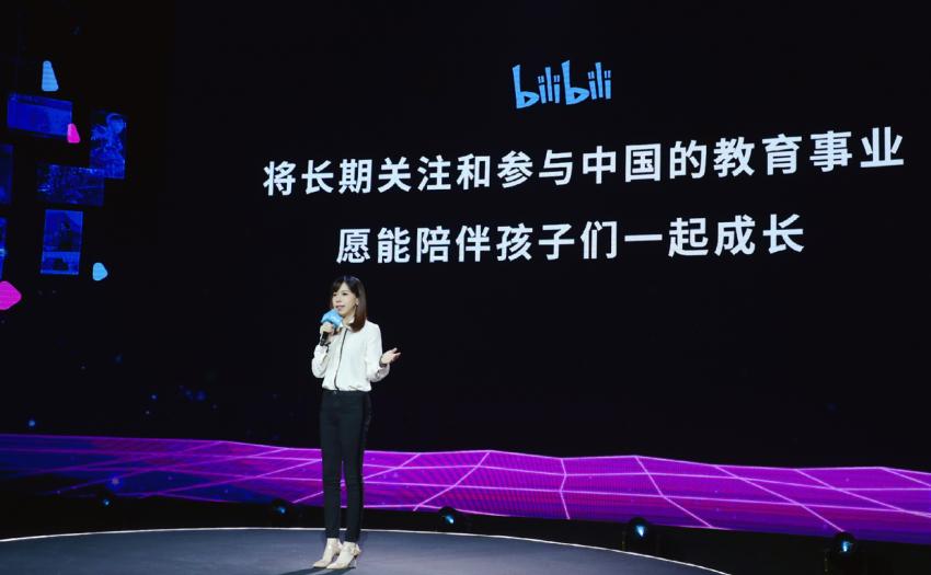 B站举办十一周年演讲,陈睿谈B站的变与不变