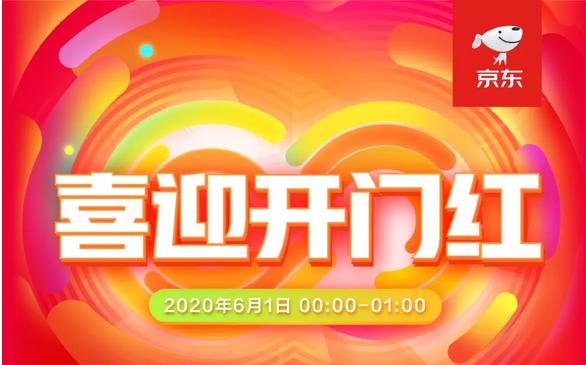 京东618一小时战报:苹果、华为受热捧,健康类消费成亮点