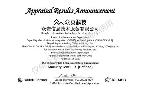 众安科技通过CMMI-ML3资质认证 提供国际标准软件服务能力
