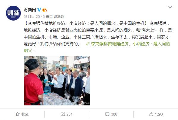 """保护""""人间烟火"""",苏宁小店向地摊商户开放冰箱、供应链"""