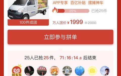 """拼多多率先补贴五菱""""地摊神车"""":每台补贴3000元,支持个体创业者"""
