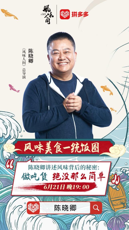 """陈晓卿做客拼多多直播间:中国最会吃的人教你怎么做""""吃货"""""""