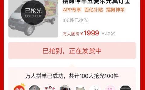 """首批五菱""""地摊神车""""2小时售罄,拼多多宣布紧急补货200台"""