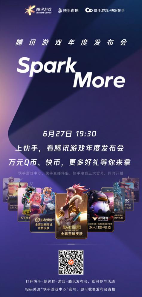 020腾讯游戏年度发布会成功举办