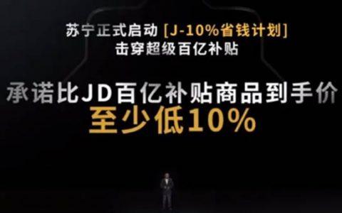 苏宁618首日12小时战报:拼购订单量增268%