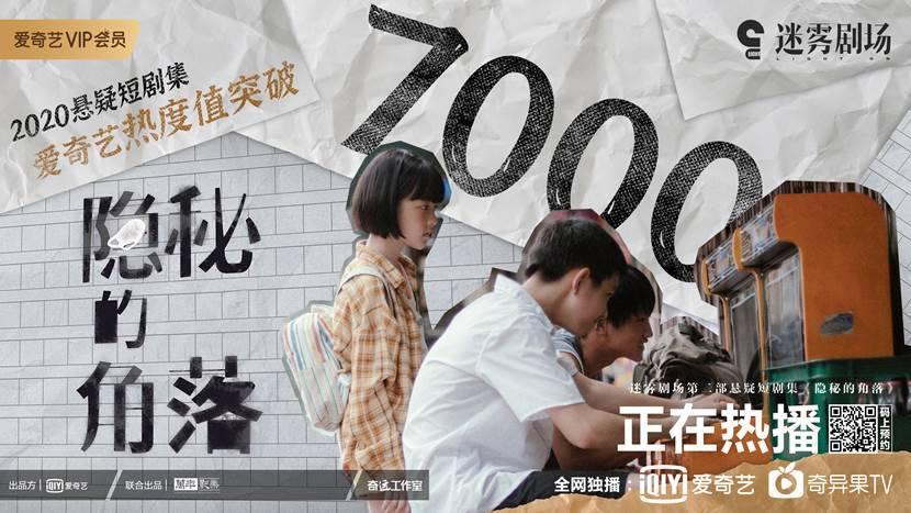 """爱奇艺《隐秘的角落》成为今夏爆款  """"迷雾剧场""""口碑持续走高"""
