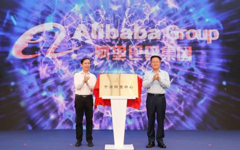 """宁波阿里中心正式揭牌 打造长三角一体化发展的""""宁波样本"""""""