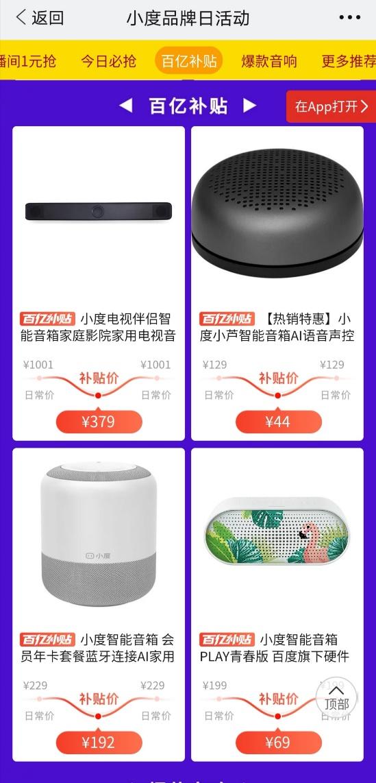 """拼多多联合小度推出""""品牌日"""":智能音箱最高降价超65%"""
