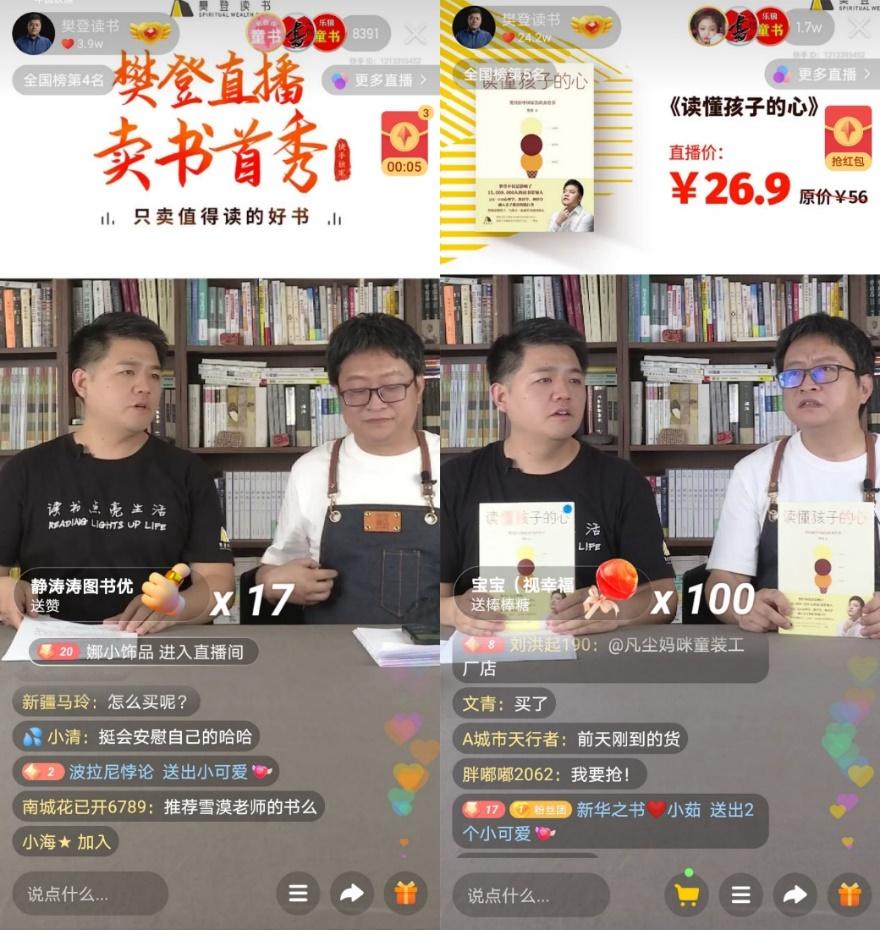 樊登快手带货直播首秀掀书籍抢购热潮,2小时卖出图书超13万册