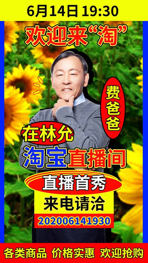 """天猫618淘宝成明星直播主阵地 林允六折""""卖飞机"""""""