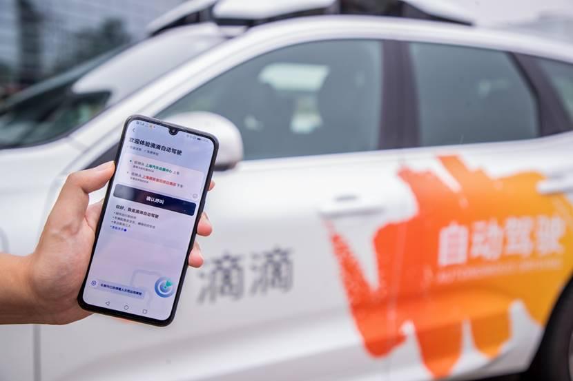 滴滴自动驾驶服务上线 程维:新技术会给司机带来新职业