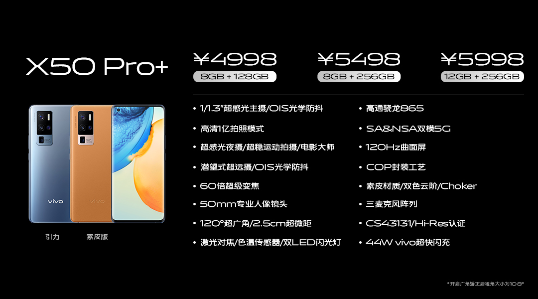 vivo专业影像旗舰X50系列正式发布,搭载超稳微云台,售价3498元起