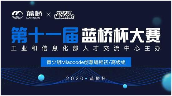 """三七互娱旗下少儿编程品牌妙小程迎来""""蓝桥杯""""喜讯,超两成学员挺进国赛"""